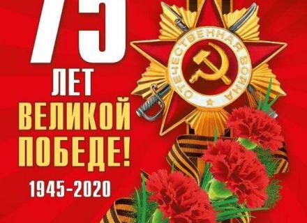 Контрольно-счетная палата города Красноярска поздравляет всех с Праздником Победы!